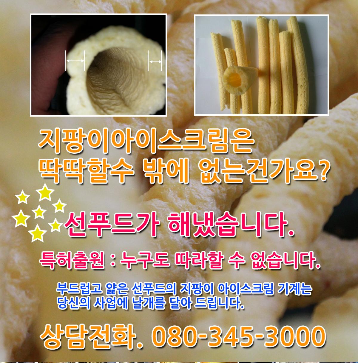 지팡이아이스크림12001216