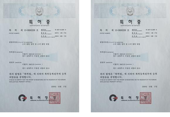 img_특허증4