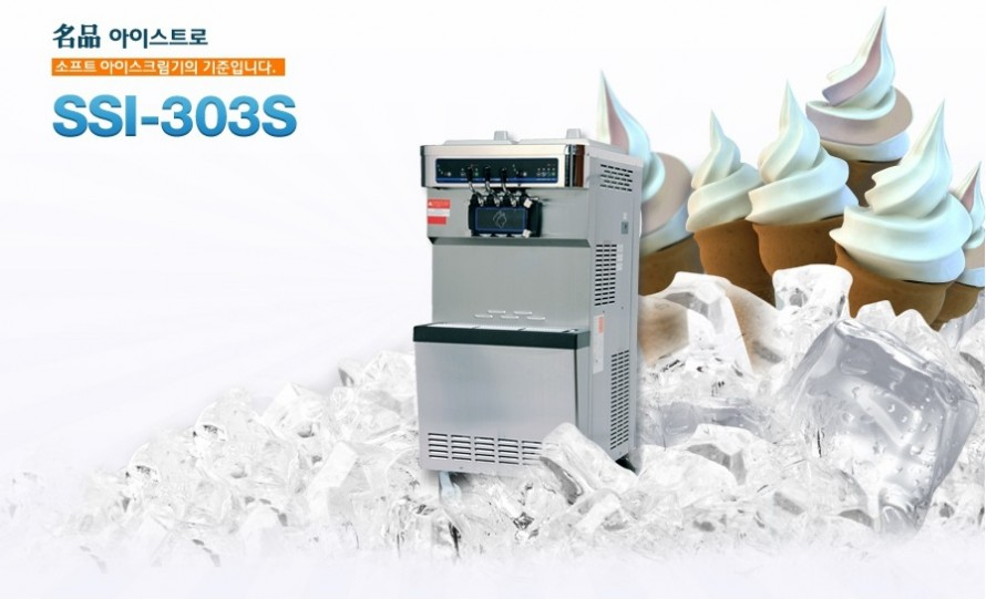 아이스크림기계 303S_img01
